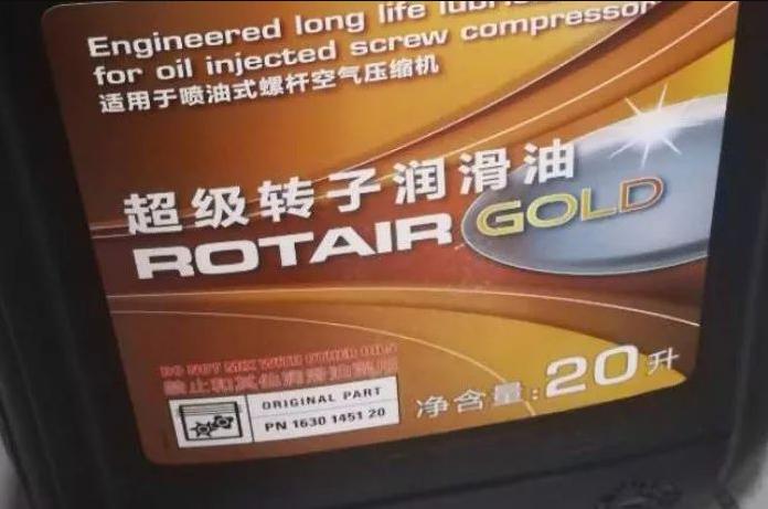 为什么要买原装螺杆空压机油?