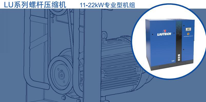 LU系列螺杆压缩机