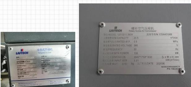 柳泰克空压机应用于水泥行业