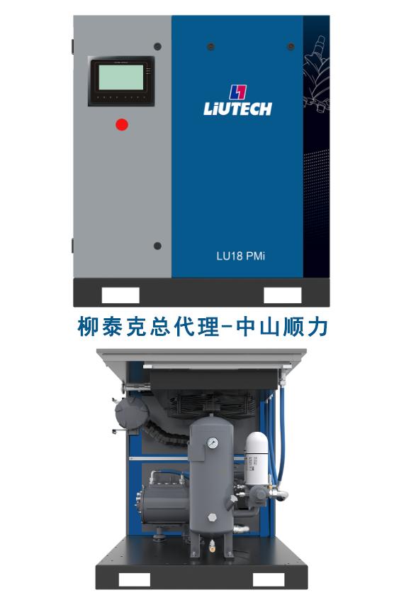 柳泰克变频喷油螺杆空气压缩机